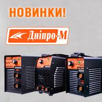 Новинки! Сварочный инвертор Днипро-М САБ-258Н, САБ-250Н, САБ-260Н