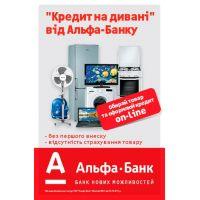 КРЕДИТ НА ДИВАНЕ - Кредитная программа от ПАО «Альфа банк»
