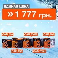 Зимние СУПЕРСКИДКИ на инверторы Днипро-М